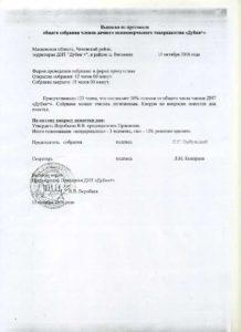 vipiska_iz_protokola-11-10-2016