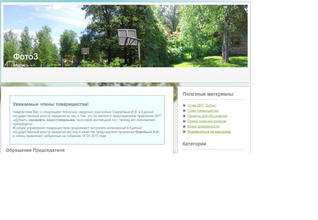 skrin-s-sajta