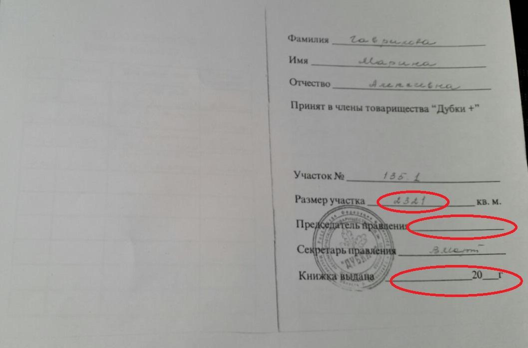 Ничего святого - по материалам судебного разбирательства по иску Дедовой Л.Н.